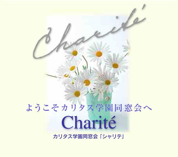 カリタス学園同窓会「シャリテ」